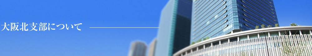 大阪北支部について