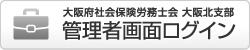 大阪府社会保険労務士会 大阪北支部 管理者画面ログイン