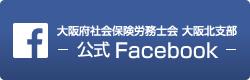 大阪府社会保険労務士会 大阪北支部 公式Facebook