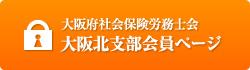 大阪府社会保険労務士会 大阪北支部会員ページ