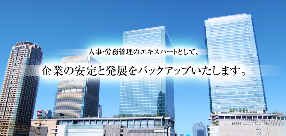 社労士 大阪市北区